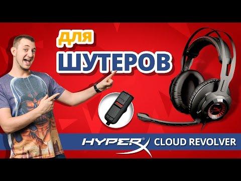 Обзор Игровых Наушников Kingston HyperX Cloud Revolver!
