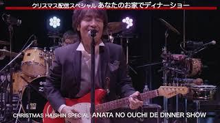 スターダスト☆レビュー クリスマス配信スペシャル「あなたのお家でディナーショー」ダイジェスト映像