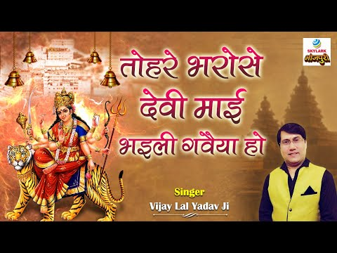Tohre Bharose (Best Bhojpuri Mata Bhajan 2015) By Vijay Lal Yadav