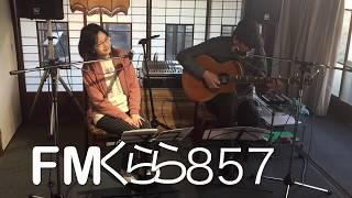 FMくらら857 の歌