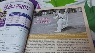 Cricket Samrat magazine Novemb…