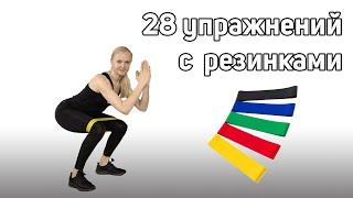 Упражнения с резинками на все тело