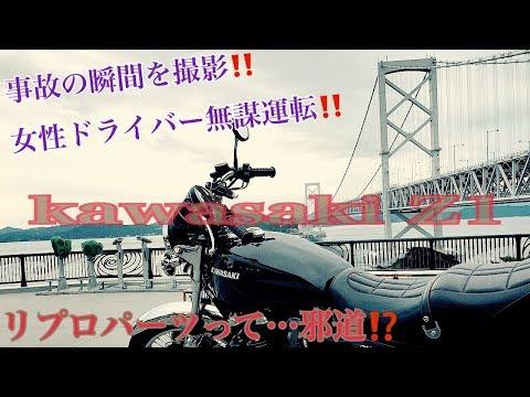 リプロパーツって邪道⁉️/事故の瞬間‼️/kawasaki Z1 旧車モトブログ