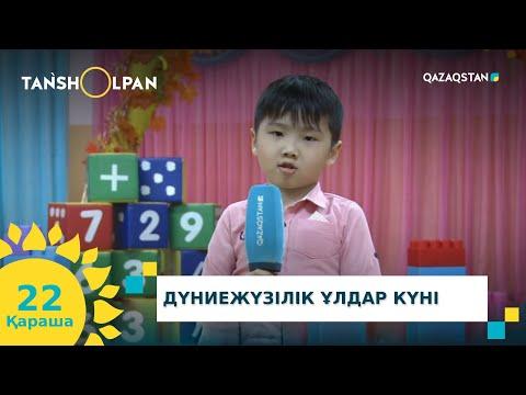 Tańsholpan (Таңшолпан). Таңғы ақпаратты-сазды бағдарлама