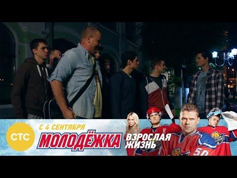 Молодежка 4 сезон смотреть сериал онлайн бесплатно
