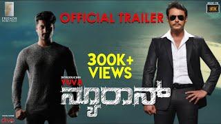 Neuron (Kannada) - Official Trailer 2019 | Yuva | Vikas Pushpagiri | Gurukiran | Vinay Kumar VR