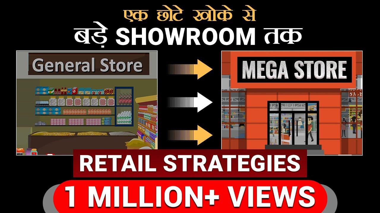 एक छोटे खोखे से बढे Showroom तक | Retail Strategies | Dr Vivek Bindra