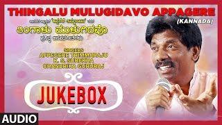 Thingalu Mulugidavo || Kannada Folk Songs || B.V.Srinivas || Appegere Thimmaraju