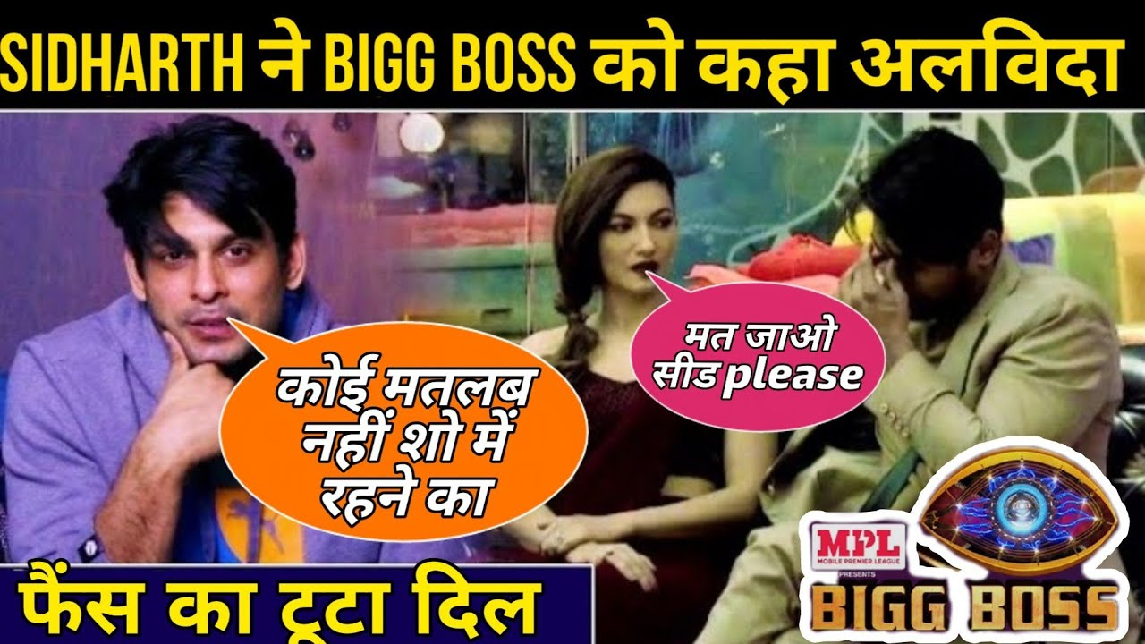 Download Bigg Boss 14, Sidharth Shukla To Leave Show, Bad News For Sidharth Fans, Shocking Exit For Projects