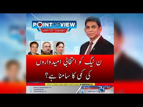 Nawaz Sharif statements and corruption  | Point of View | 18 May 2018  | 24 News HD