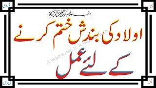 aulad mn bndish khatm karny ka azeem amal   wazifa to get pregnant fast