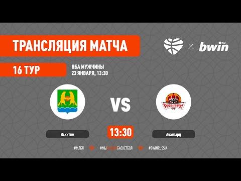 НБА 23.01.2021 ИСКИТИМ - АВАНГАРД