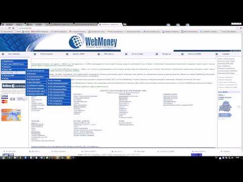 Как пользоваться Wmtransfer.by, использование Webmoney в Белоруси