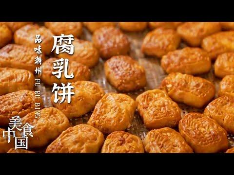 陸綜-美食中國-20210816-腐乳餅潮式月餅春餅簡單的餅包進了百味以餅來品味潮州傳遞小城的故事