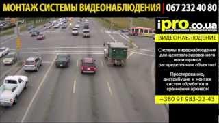 Монтаж видеонаблюдения(http://www.stolica.co.ua/services.html Мы предлагаем клиентам обслуживание и установку видеонаблюдения. Если Вы сомневаете..., 2012-12-12T22:28:32.000Z)