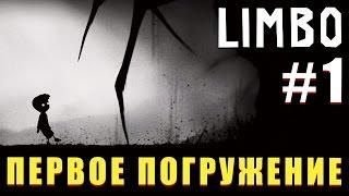 Limbo прохождение #1