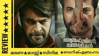 Abrahaminte Santhathikal Movie Review || Mammootty || Shaji Padoor || Haneef Adeni || Full Review!!!