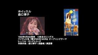 1993年 ヒットソングメドレー(平成5年)