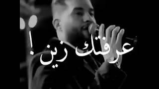 حالات واتس اب محمد سالم (/عرفتك زين!/)