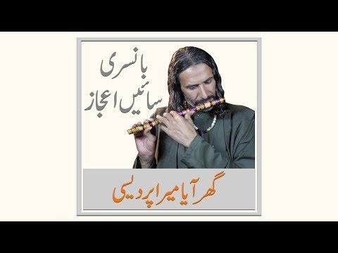 Ghar aaya mera pardesi - Flute cover