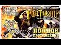 Full Throttle Прохождение Полностью на русском в разрешении Full HD mp3