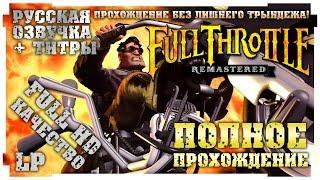 Full Throttle (Remastered). Прохождение. Полностью на русском в разрешении Full HD