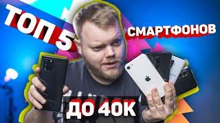 Топ-5 смартфонов до 40 тысяч рублей в 2020! +КОНКУРС