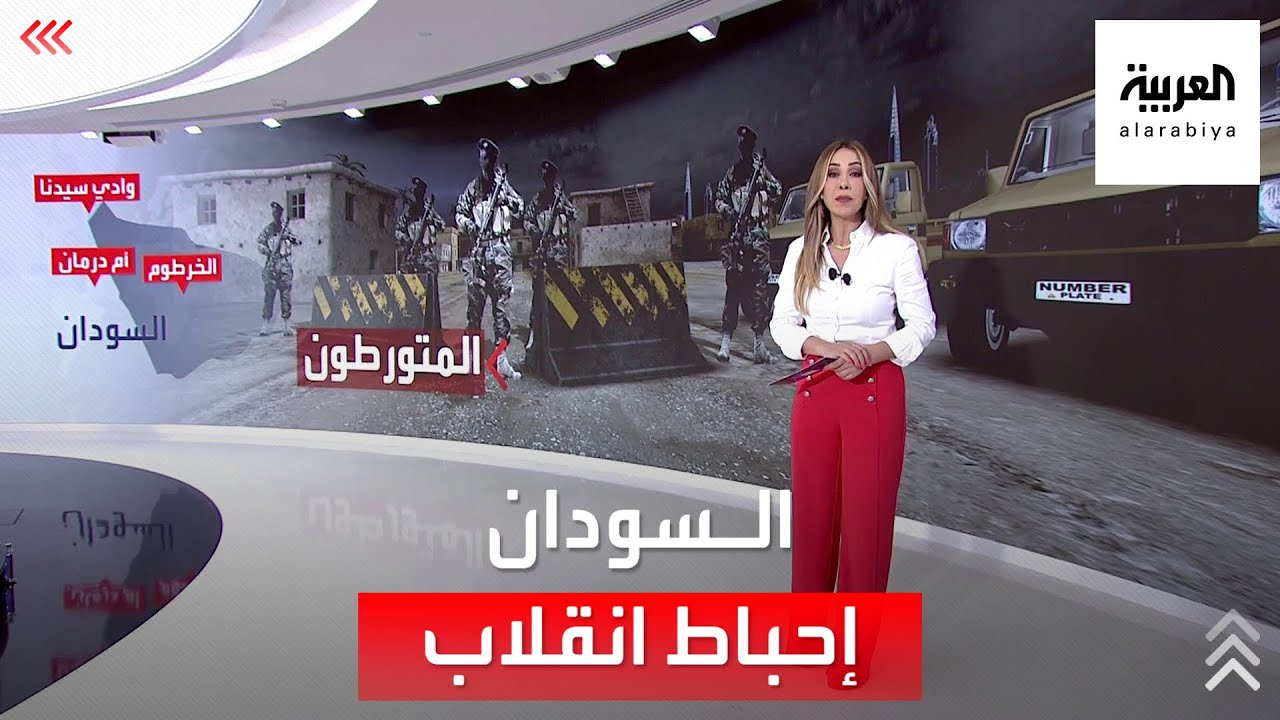 إحباط محاولة انقلاب في السودان.. واعتقال المتورطين  - نشر قبل 15 ساعة