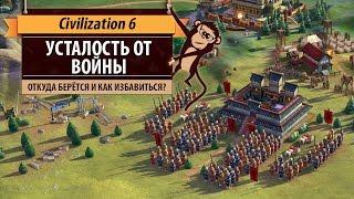 Усталость от войны в Sid Meier's Civilization VI