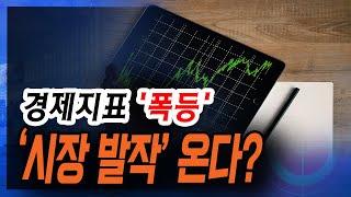 [정완진TV] 경제지표 '폭등' , '시장 발작' 온다…