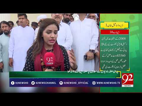 Intikhab Ahtisab | Problems of NA-38 Dera Ismail Khan | 17 July 2018 | 92NewsHD
