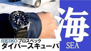 【ダイバーウォッチ】アウトドア最頑丈時計 SEIKOプロスペックスSBDC031 thumbnail