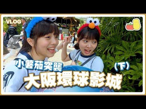 【大阪】小薯茄突襲大阪環球影城(下篇) Pomato 小薯茄