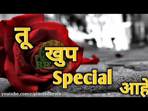 तू खुप Special आहेस.... whatsapp status.... Romantic marathi whatsapp status..