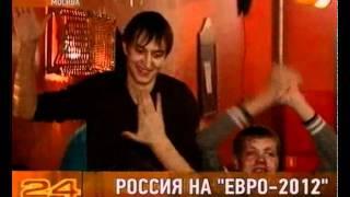 Россия на «Евро-2012»(, 2011-10-12T08:55:53.000Z)