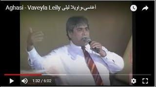 Aghasi - Vaveyla Leily  آغاسی،واویلا لیلی