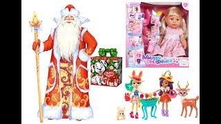 подарки от Деда Мороза куклы Enchantimals и Милая сестренка baby Toby(, 2018-01-08T10:01:34.000Z)