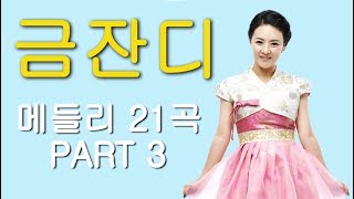 금잔디 – 트로트 메들리 21곡 PART 3