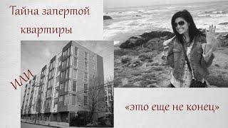 НЕРАСКРЫТЫЕ ПРЕСТУПЛЕНИЯ Тайна запертой квартиры или это ещё не конец