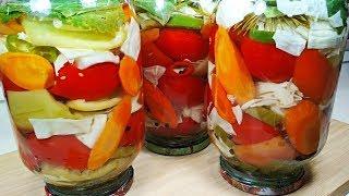 Помидоры с овощами КАК БОЧКОВЫЕ. Овощное ассорти с помидорами на зиму. Легкий  рецепт!