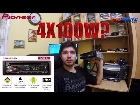 Автомагнитола Pioneer DEH-4800FD разборка. 4Х100W.