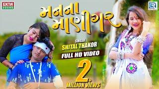 Shital Thakor New Song Manna Manigar મનના માણીગર Full New Gujarati Song
