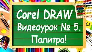 Corel DRAW. Урок №5. Цветовая палитра Corel DRAW. Заливка и абрис.