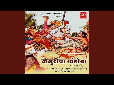 Khanderayach Darshan Dhyayach