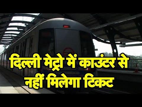 दिल्ली मेट्रो में बदलेगा टिकट का सिस्टम | Bharat Tak