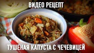 Тушеная капуста с чечевицей — видео рецепт
