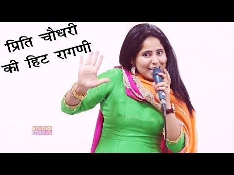 प्रीति चौधरी की अब तक की सबसे प्यारी रागनी | Preeti Choudhary Hit Ragni | 2018 New Ragni