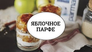 Яблочное парфе [sweet & flour]