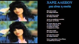 xaris aleksiou mia einai i ousia + lyrics
