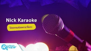 รีวิว สอนใช้โปรแกรม Nick Karaoke ร้องคาราโอเกะ
